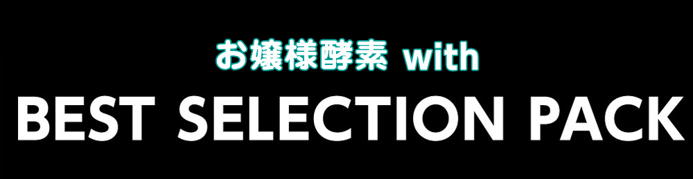 お嬢様酵素withBESTSELECTIONPACK