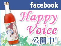 facebook Happy Voice 公開中